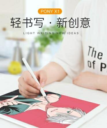 觸控筆電容筆細頭IPAD筆觸控筆觸屏手機通用蘋果安卓畫畫手寫繪畫平板