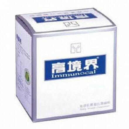 永大醫療~高境界Immunocal 免疫乳漿蛋白濃縮物 15包特價2500元