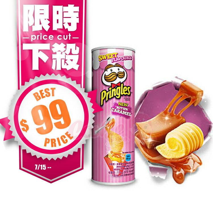 【下殺出清】韓國 PRINGLES 品客洋芋片 奶油焦糖 粉紅品客(韓國限定)(110g)【庫奇小舖】