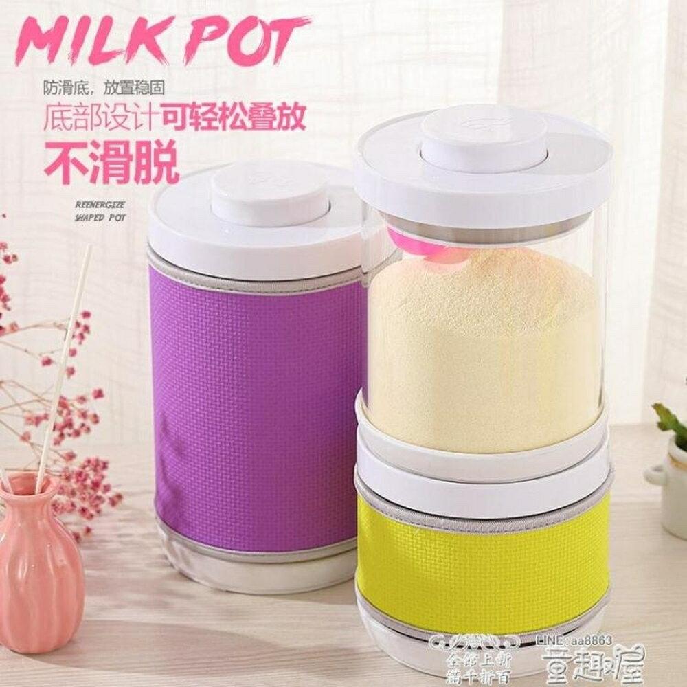 奶粉盒 防潮奶粉罐便攜桶奶粉盒密封罐玻璃米粉儲物罐儲存大容量嬰兒寶寶 童趣屋