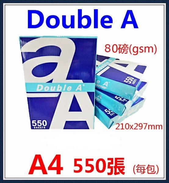 Double A 多功能 影印紙 A4 80P (每箱5包,每包550入)