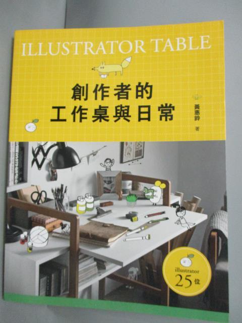 ~書寶 書T6/廣告_GMY~創作者的工作桌與日常_黃惠鈴