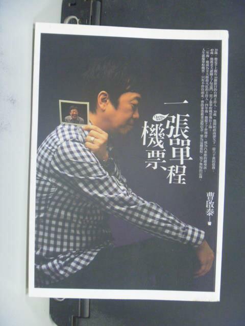 【書寶二手書T8/傳記_GFO】一張單程機票_曹啟泰