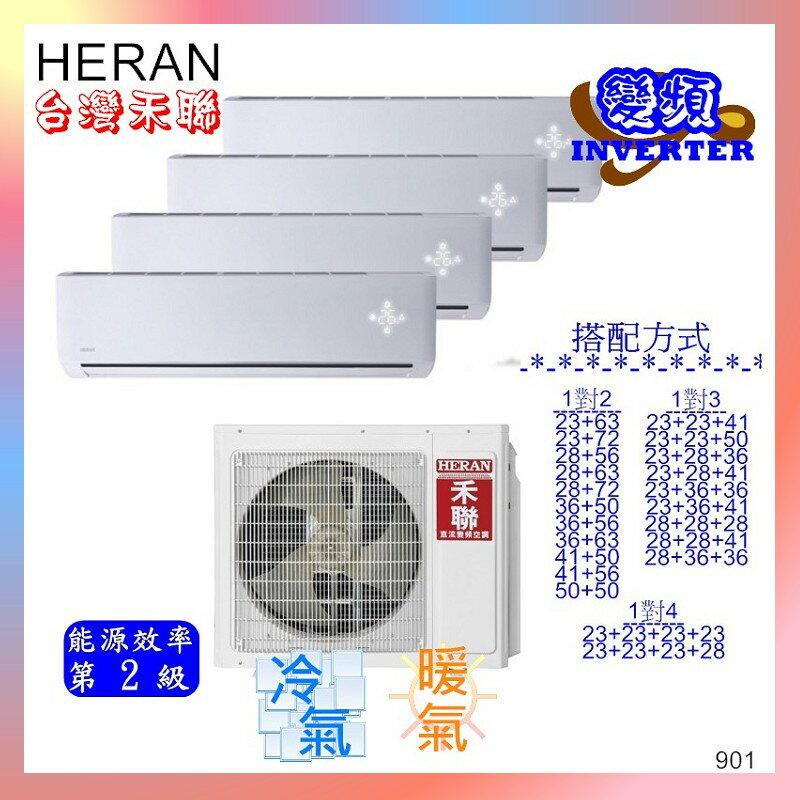禾聯一對二適用10坪+10坪冷暖 變頻 分離式冷氣 N501H+N501H / HM4-N901H