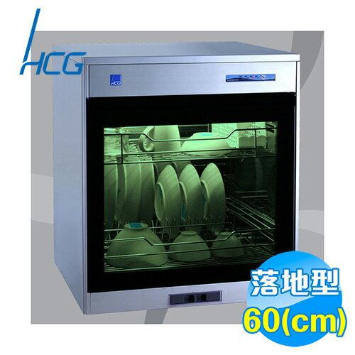 和成 HCG 60公分落地式不鏽鋼雙層對流紫外線殺菌烘碗機 BS600D 【送標準安裝】【雅光電器】