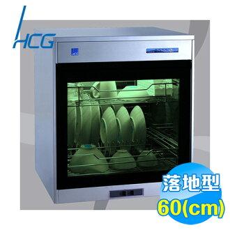 和成 HCG 60公分落地式不鏽鋼雙層對流紫外線殺菌烘碗機 BS600D 【送標準安裝】