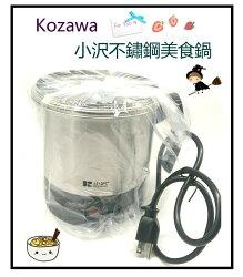快煮鍋 Kozawa 小沢 不鏽鋼美食鍋 304 KW-2020SG 鍋子 美食鍋 不鏽鋼鍋