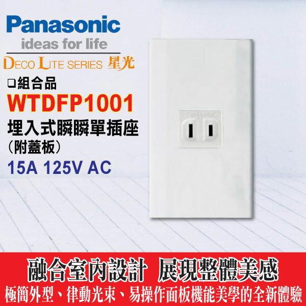 《國際牌》星光系列WTDFP1001 埋入式單插座附蓋板(白) -《HY生活館》水電材料專賣店