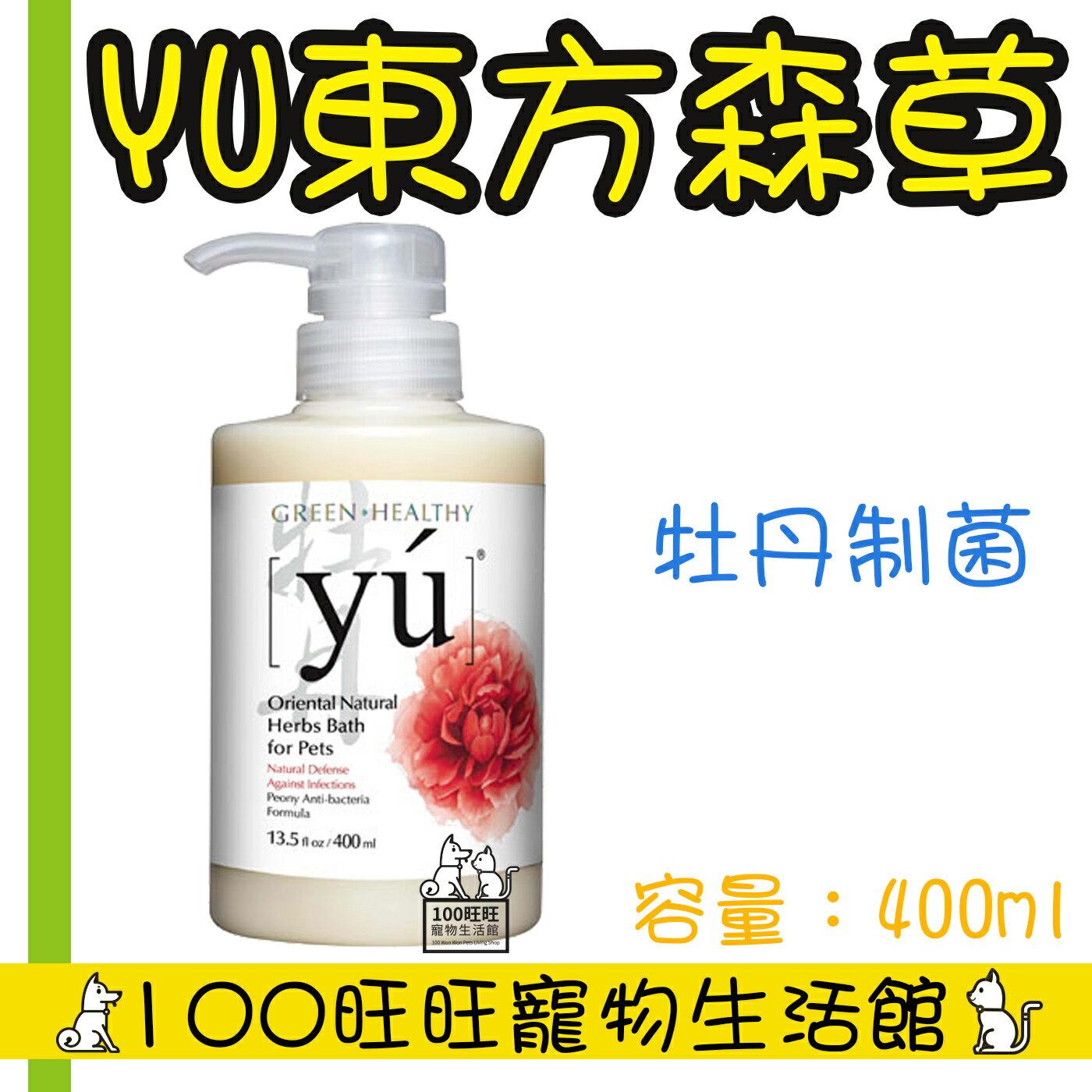 YU 東方森草寵物沐浴乳 含有機認證成分 牡丹制菌配方 400ml 寵物洗毛精