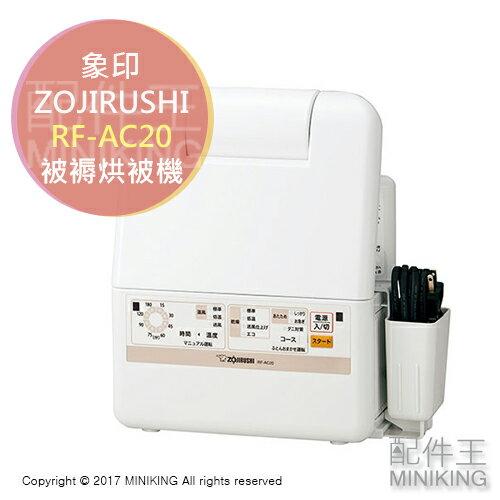 <br/><br/>  【配件王】日本代購 ZOJIRUSHI 象印 RF-AC20 烘被機 被褥 烘乾機 乾燥機 大風量 羊毛 棉花 除濕<br/><br/>