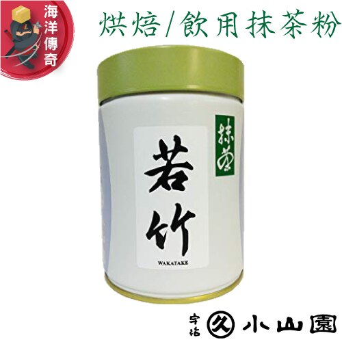 【海洋傳奇】【預購】丸久 小山園 抹茶粉 若竹 【烘焙用抹茶粉】【薄茶】