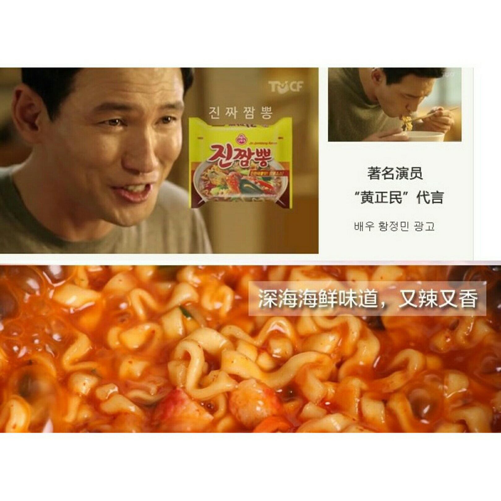 有樂町進口食品 韓流來襲 不倒翁r金螃蟹炒碼麵 130g 8801045522678 0