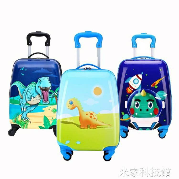 行李箱 兒童恐龍行李箱萬向輪硬殼登機箱動物拉桿箱男孩18寸霸王龍旅行箱