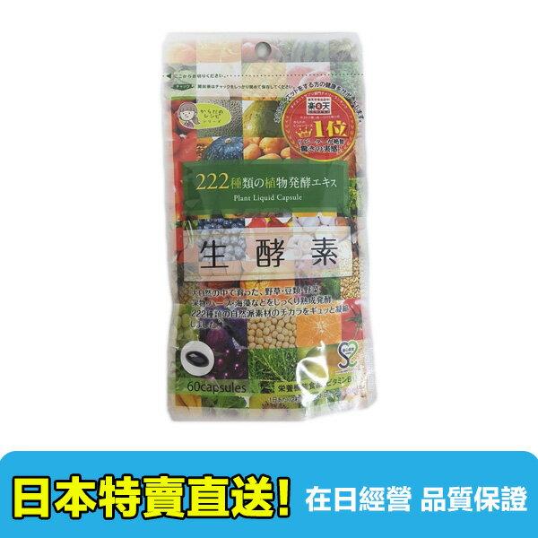 【海洋傳奇】【新到現貨直送免運】日本 GypsophilA 生酵素222 蔬果酵素濃縮膠囊【銷量居日本樂天榜首】