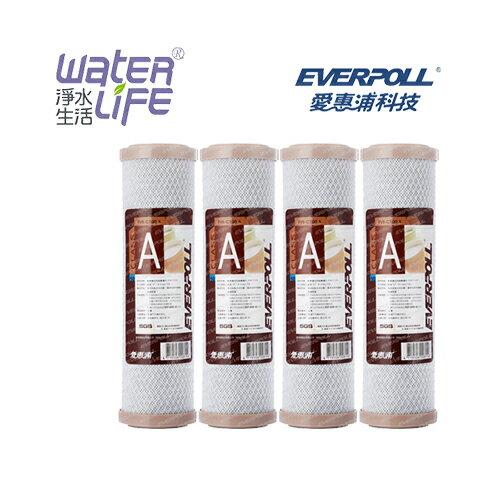 【淨水生活】《EVERPOLL 愛惠浦科技》CTO 活性碳棒濾心 EVB-C100A  (4入)