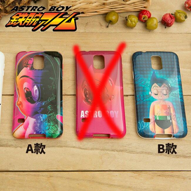 [Samsung]❤原子小金剛 經典懷舊系列 手機硬殼- 正版授權 型號:S5 0