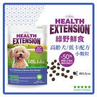 寵物生活-狗飼料推薦Health Extension 綠野鮮食 高齡犬/體重控制/低卡-迷你犬-小顆粒15LB (A001A15-15)  好窩生活節。就在力奇寵物網路商店寵物生活-狗飼料推薦