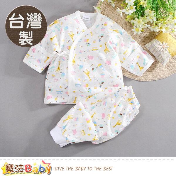 0~2歲嬰兒內著 台灣製護手肚衣套裝 魔法Baby~k50655