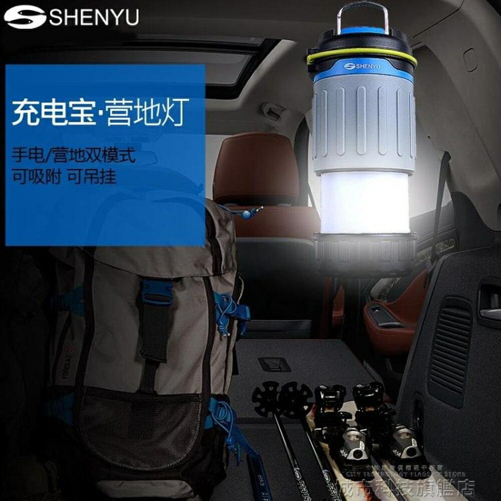 露營燈 戶外照明手電超亮多功能懸掛燈營地燈USB帳篷燈露營燈led可充電式 清涼一夏特價
