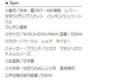 日本Maturite enamel 復古單層便當盒 550ml  /  bis-0511  /  日本必買 日本樂天直送 /  件件含運 9
