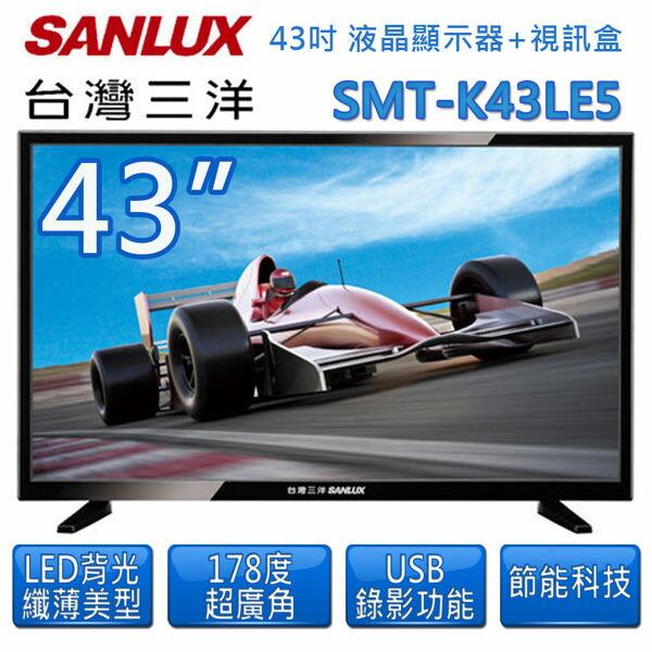 奇博網:【台灣三洋SANLUX】43吋LED背光液晶顯示器液晶電視附視訊盒SMT-K43LE5