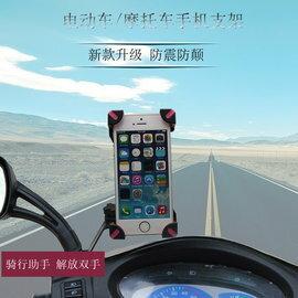 二代鷹爪手機支架 摩托車/機車手機支架手機通用 山地車手機導航儀後視鏡支架 防震