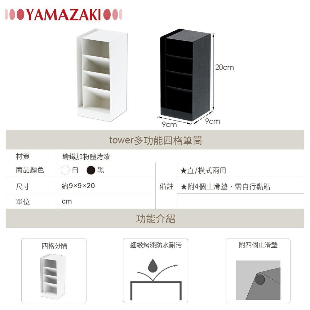 日本【YAMAZAKI】tower多功能四格筆筒(黑)★收納 / 筆筒 / 刷具桶 / 化妝品 / 置物架 / 收納架 7