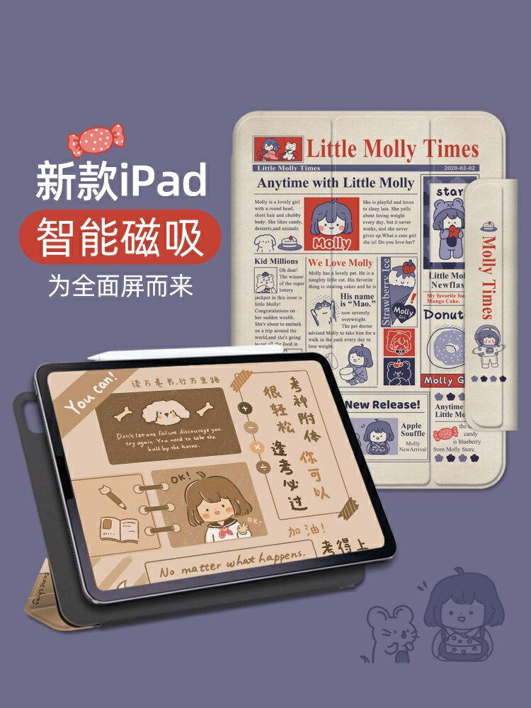 【智能磁吸】iPadPro保護套11寸適用于蘋果2021新款air4平板卡通殼pro12.9帶筆槽10.9英寸無框超薄雙面夾皮套