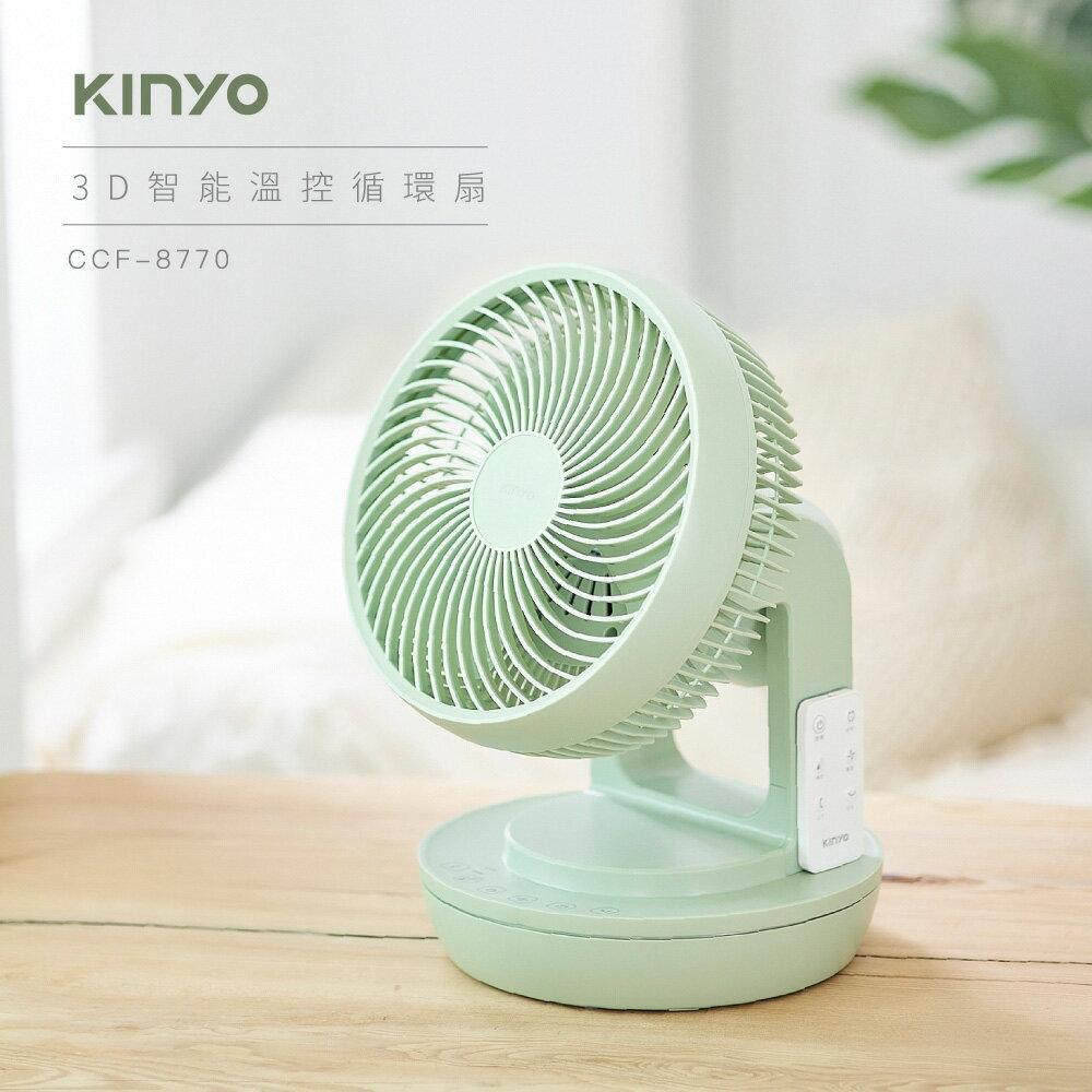 【618購物節 最低五折起】KINYO 3D智能溫感循環扇 綠