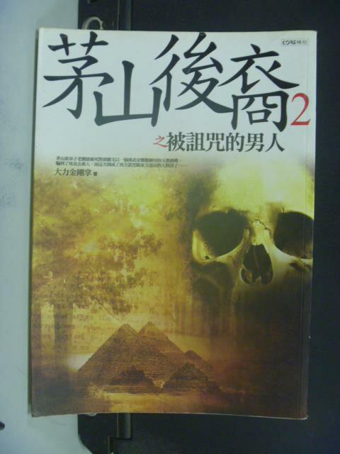 【書寶二手書T5/一般小說_OGU】茅山後裔2之被詛咒的男人_大力金剛掌