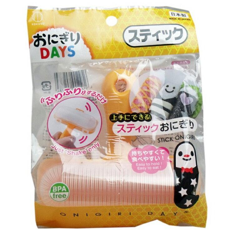 日本製 KOKOBO 搖搖棒型飯團模具 飯糰 長型 野餐 便當 烘焙 器具 DIY 日本進口正版 802784