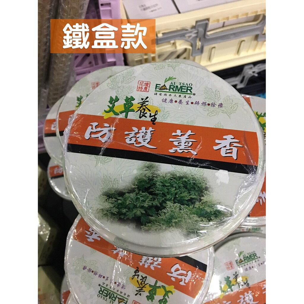 【悠遊戶外】現貨 台灣製 艾草養生防護薰香 蚊香 台灣製造通過SGS檢驗 適合小孩