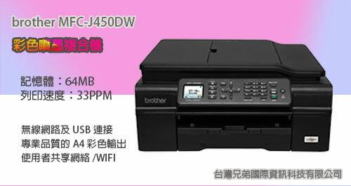 【強檔熱賣~列印速度每分鐘33張】brother MFC-J450DW 彩色噴墨傳真複合機~優於MFC-J100/J105/J200/MFC-T300/T500/T700/T800