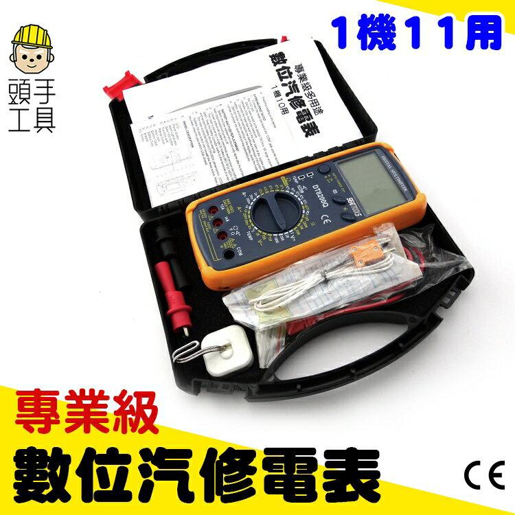 利器五金 專業級多功能汽修電表 1機11用 萬用表 電錶 電工 電子 電壓 電流 測量 測試表筆