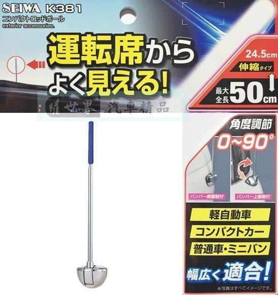 權世界@汽車用品 日本 SEIWA 黏貼式 保險桿可拆式 90度角度可調伸縮旗桿(245~500mm) K381