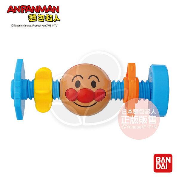 AN麵包超人-嬰兒轉轉螺絲玩具【悅兒園婦幼生活館】