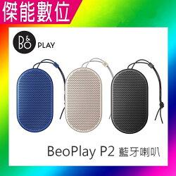 丹麥 B&O PLAY BeoPlay P2 藍牙喇叭 藍牙音箱 無線 防潑水 遠寬公司貨 另 A1
