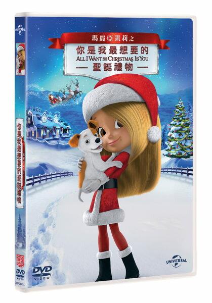 【停看聽音響唱片】【DVD】瑪麗亞之你是我最想要的聖誕禮物