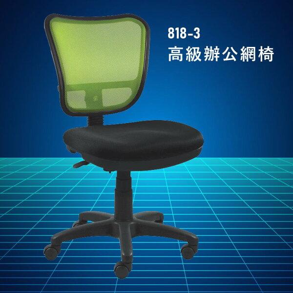 【大富】818-3『官方品質保證』辦公椅會議椅主管椅董事長椅員工椅氣壓式下降舒適休閒椅辦公用品可調式