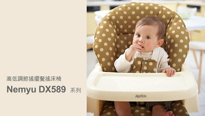 *babygo*Aprica愛普力卡 Nemyu DX589高低調節搖擺餐搖床椅【氣泡藍/咖啡氣泡】