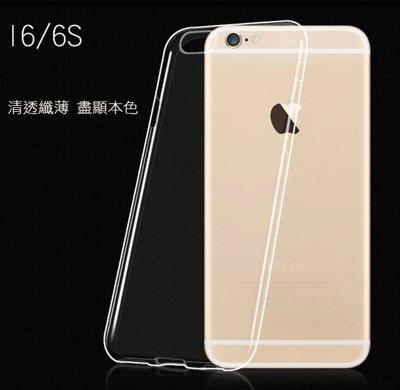 蘋果 Iphone6/6S 超薄超輕超軟手機殼 防水手機殼 矽膠手機殼 透明手機保護殼 保護袋 手機套【Parade.3C派瑞德】