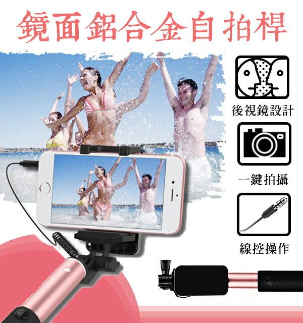 【coni shop】第五代大鏡面手機線控鋁合金自拍桿 自拍棒 自拍鏡 鏡面 自拍神器 玫瑰金 線控自拍桿 可折疊