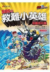 SOS1救難小英雄:海嘯與地震