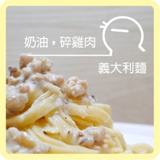 奶油碎雞肉義大利麵 - 斜管麵 (490g)