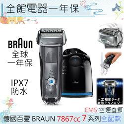 【一期一會】【日本代購】國百靈 BRAUN 頂級7系列 智能音波電鬍刀 7867cc 智慧感應 IPX7 自動清潔