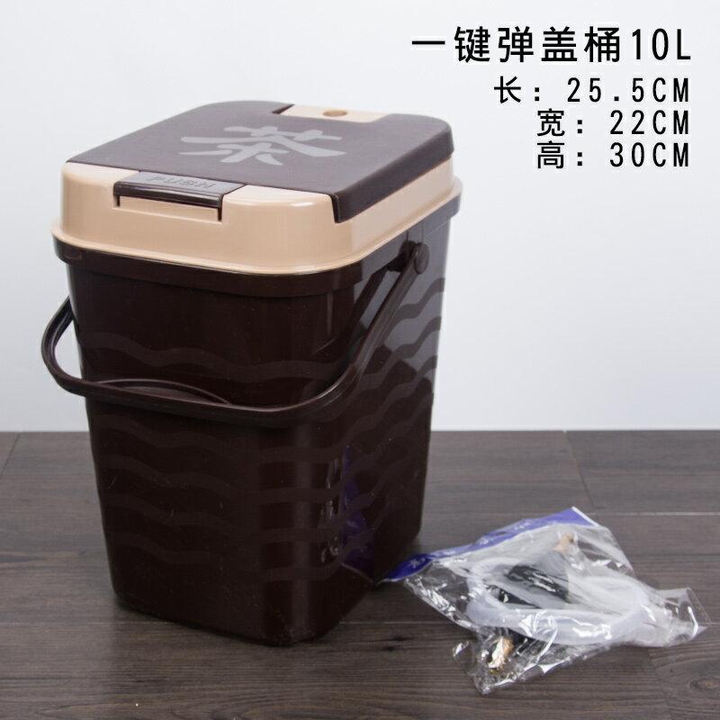茶渣桶 茶水桶茶桶家用茶葉垃圾桶排水桶廢水桶茶台下水桶茶具配件【MJ9215】
