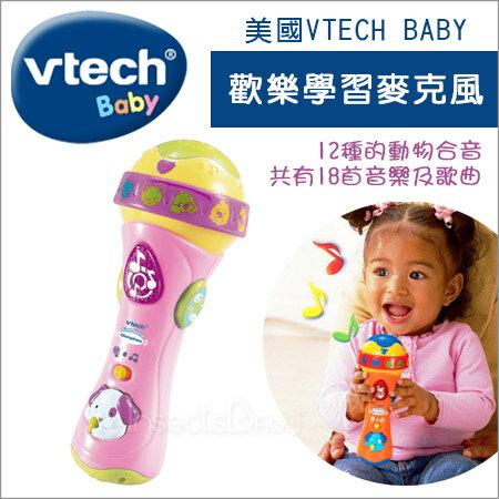 ✿蟲寶寶✿【美國VTechBaby】粉色女孩!歡唱學習麥克風旋轉麥克風可選擇12種的動物合音喔