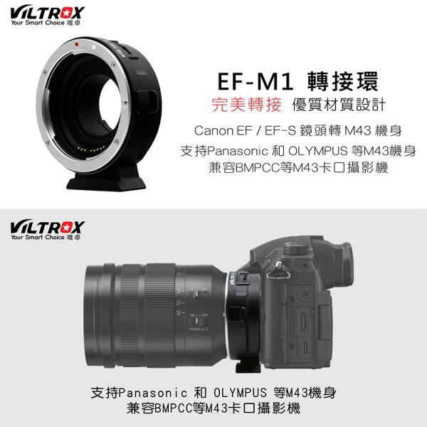 [享樂攝影]唯卓ViltroxEOSEF轉M43自動對焦轉接環含腳架座EF-M1PanasonicOLYMPUS