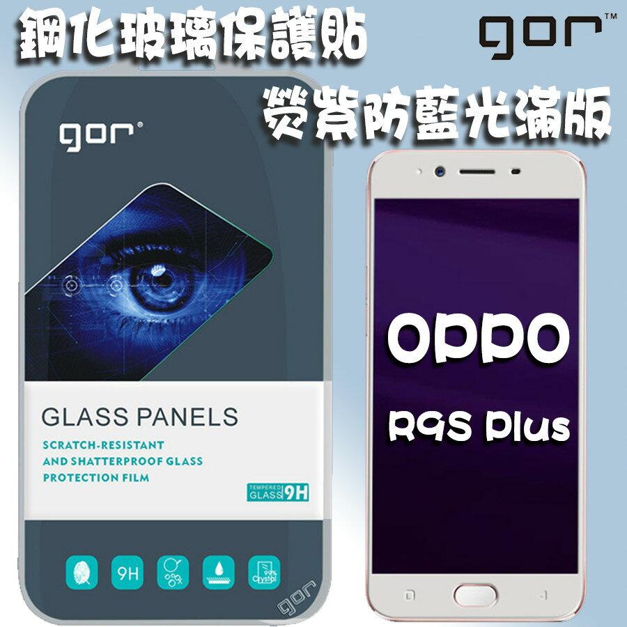 ??種子雲??GOR OPPO R9S Plus 全屏 滿版 熒紫 抗藍光 護眼 鋼化玻璃 保護貼 膜 299免運