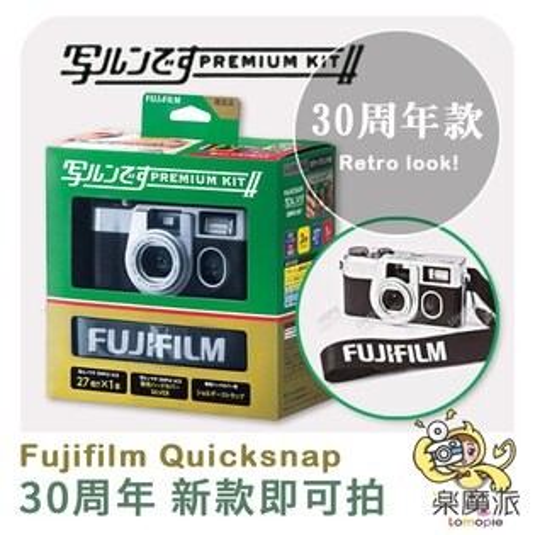 【全館97折】現貨Fujifilm富士QuickSnap30周年銀色外殼手腕帶即可拍135mm底片相機iso40027張暗角平行輸入lomo